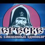 Логотип компании Клуб Пересвет