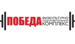 Логотип компании ФОК Победа