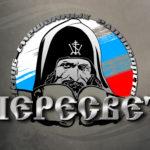 Логотип компании МОО Спортивный клуб «Пересвет» при Жадовском мужском монастыре