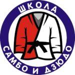 Логотип компании Школа Самбо и Дзюдо г.Димитровград